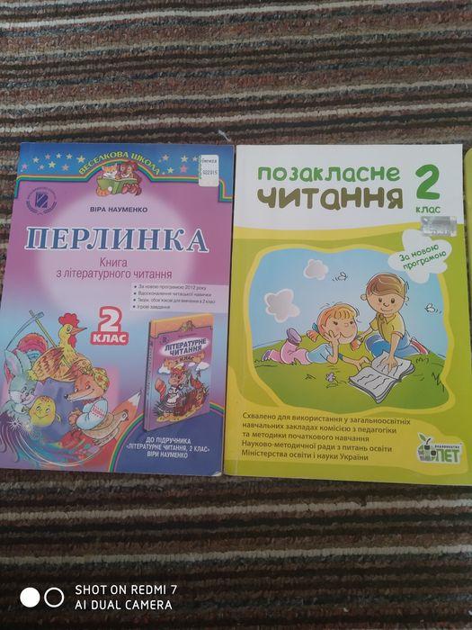Книга з літератури і позакласне 2 клас Луцк - изображение 1
