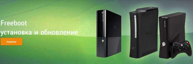 Прошивка xbox 360 установка FREEBOOT ФРИБУТ Киев 60 минут установка