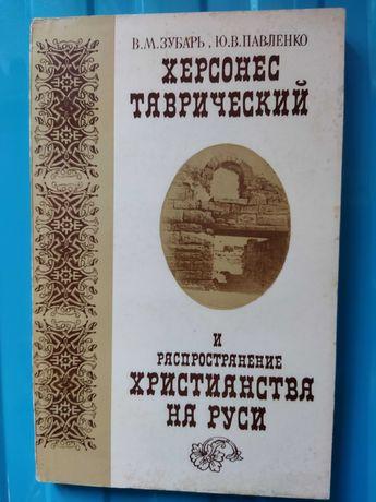 Зубарь В.,Павленко Ю. Херсонес Таврический и распр-ие христ-ва на Руси