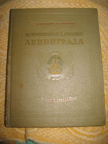 В.Бернадский,А.Сукновалов.Историческое прошлое Ленинграда,1958 г.