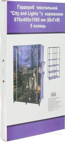Шкаф текстильный мягкий гардероб шафа текстильна