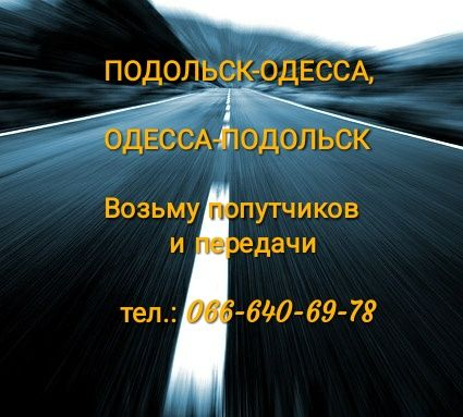 Возьму попутчика в Одессу