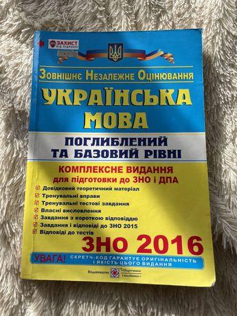 ЗНО Українська мова ЗНО 2016