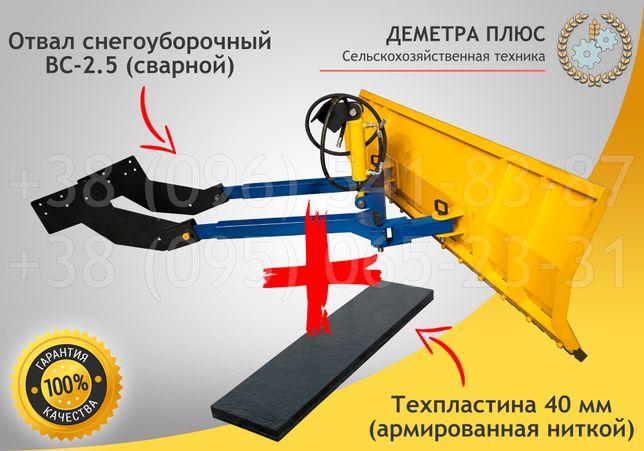 Отвал снегоуборочный ВС-2.5 + техпластина (МТЗ, ЮМЗ, лопата, відвал)