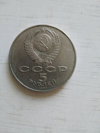 5 рублей 1987 года(70 лет Октябрю)