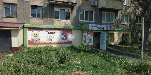 Магазин Аренда/ продажа  помещение свободного назначения