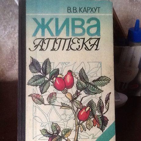 Книга о лекарственных растениях на Украине. Издание 1992 года в отличн