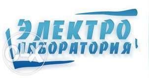 Услуги электролаборатории, экспертное обследование электроустановок