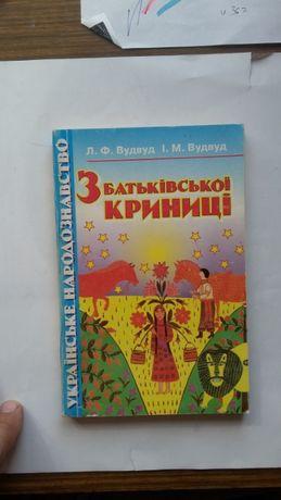 Книга Л.Ф.Вудвуд , І.М. Вудвуд З батьківської криниці.