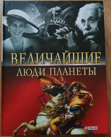 Книга Величайшие люди планеты