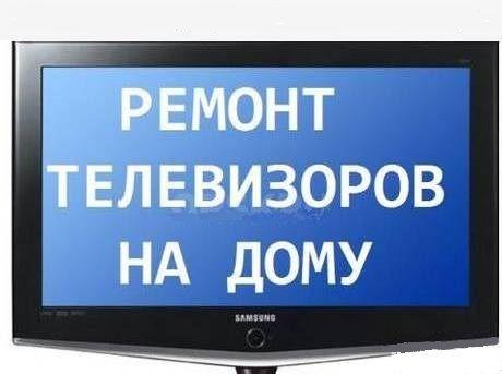 Ремонт Телевизоров. ВЫЗОВ на ДОМ Бесплатно по всему Харькову.