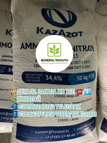 Селитра КазАзот, карбамид, КАС-32, Сульфат аммония, Аммофос, НПК.