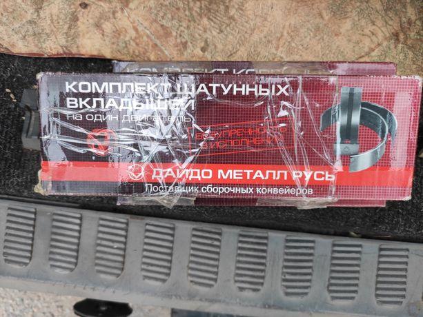 Комплект вкладышей Газ-53 НОМИНАЛ, НОВЫЕ!!!