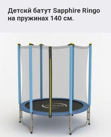 Батут Сапфир 140см диаметр