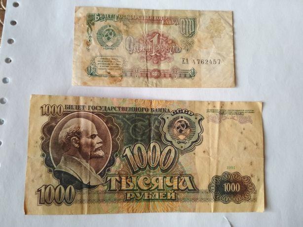 1000 рублей 1991 года недорого