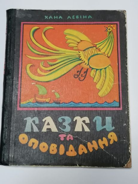 Детская книга Хана Левіна Казки та оповідання Веселка дитяча книга