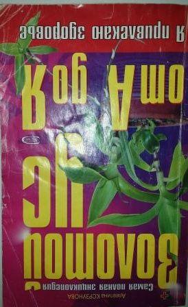 Корзунова А. Золотой ус от А до Я