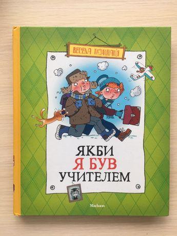 Книжка «Якби я був учителем»