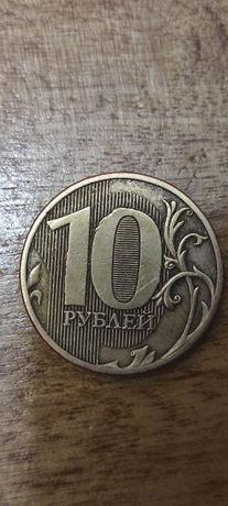 10 рублей 2010 и 2011 года (брак)