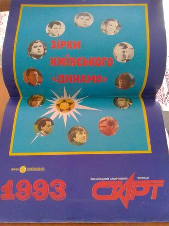 Советские футбольные журналы