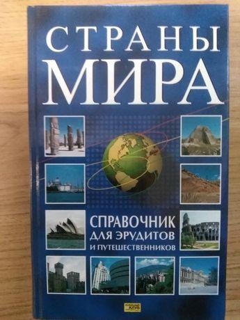 """Книга """"Страны мира"""""""