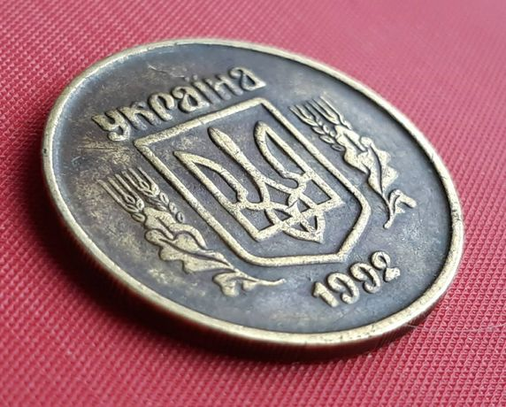 Монета 50 Копеек 1992 года Украина