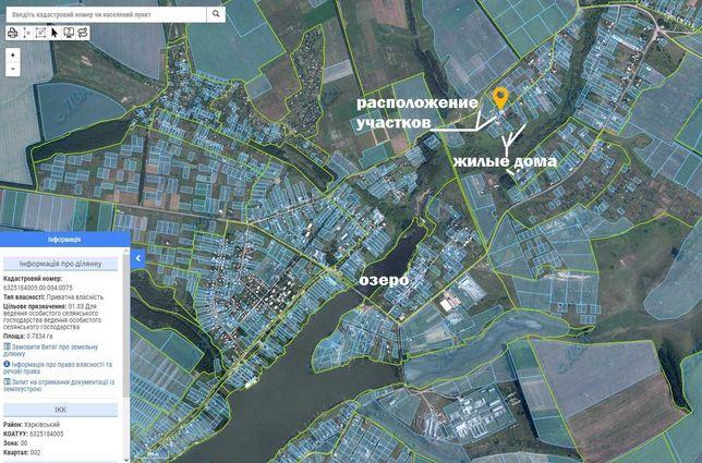Земля 2га ОСГ, 12 км. от Харькова (с. Сороковка) - всего 8900 дол.