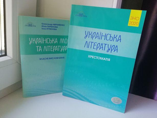 Авраменко Хрестоматія. ЗНО українська мова і власне висловлення