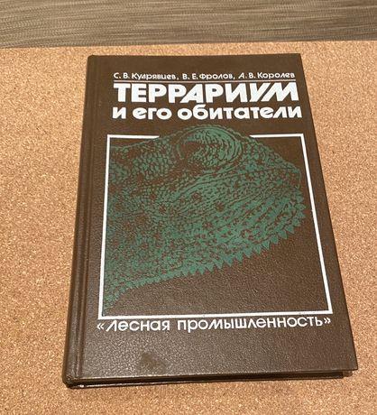 Террариум и его обитатели.
