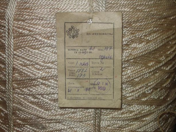 Продам шнур капроновый