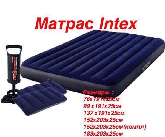 Матрас надувной INTEX(Интекс)! Большой Выбор всех размеров!РАСПРОДАЖА!