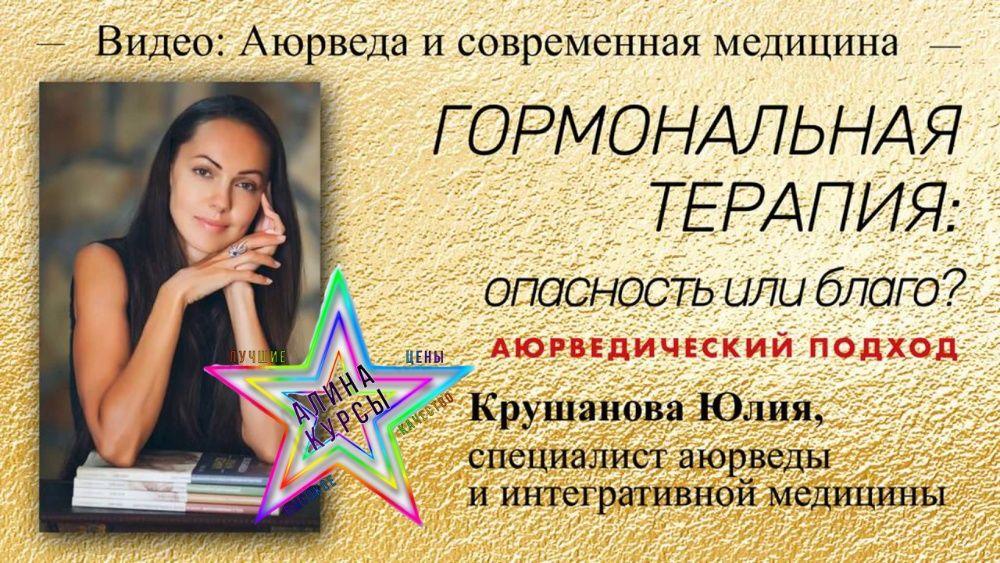 Юлия Крушанова - Полный набор курсов Киев - изображение 1
