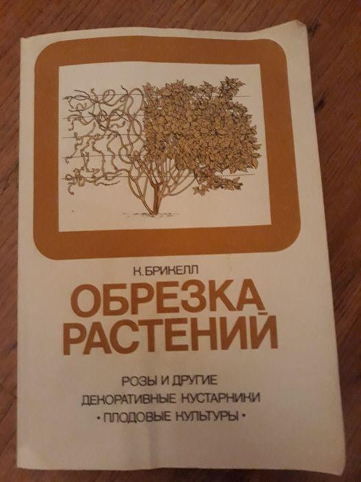 """Книга К.Брикелл """"Обрезка растений"""" Киев - изображение 1"""