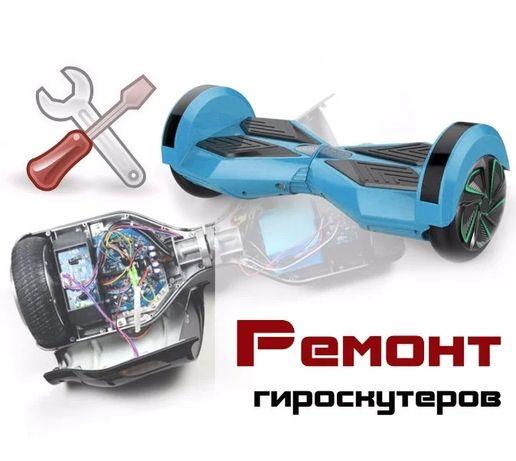 Ремонт гироскутеров, гиробордов, сигвеей, диагностика аккумуляторов.