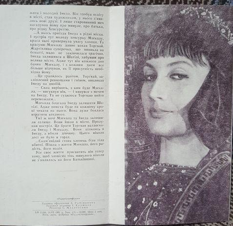Постер Хевсурская баллада 1965