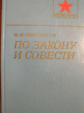 Н.Ф.Чистяков По закону совести 1979 год