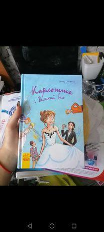"Книга ""Карлотта і Великий бал"""