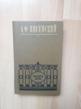 А.Ф. Писемский ''Тысяча душ''