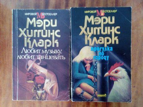 Книги Мэри Хиггинс Кларк