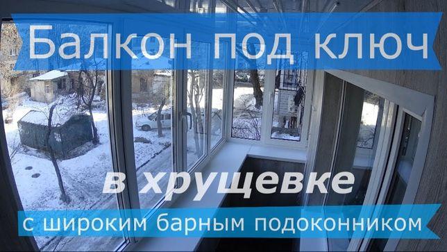 Ремонт Балкона, балкон под ключ недорого в рассрочку, новый балкон