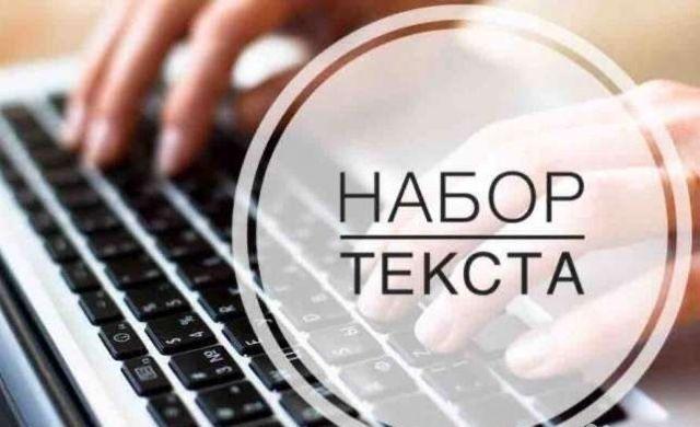 Набор текста, схем, таблиц, перевод русско-украинских текстов