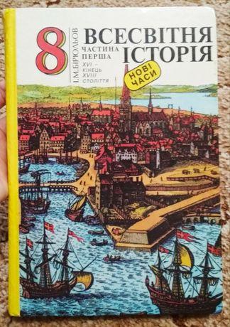 Підручник Всесвітня історія Нові часи 8 клас Бірюльов