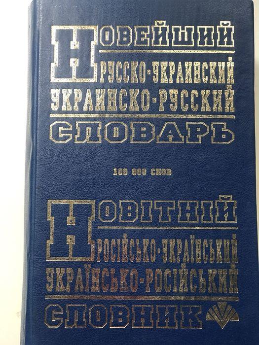 Словарь 100.000 слов Одесса - изображение 1