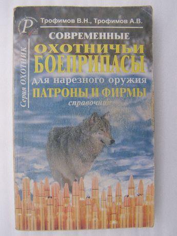Книга *Пули мира* В.Н.Трофимов