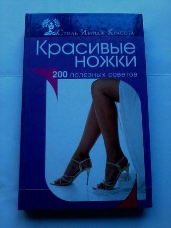 Красивые ножки. 200 полезных советов