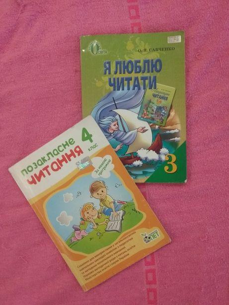 Я люблю читати, позакласне читання
