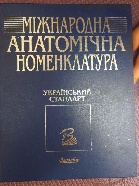 Міжнародна анатомічна номенклатура 2001 р