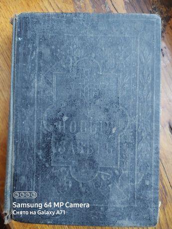 Старинная библия 1901 года