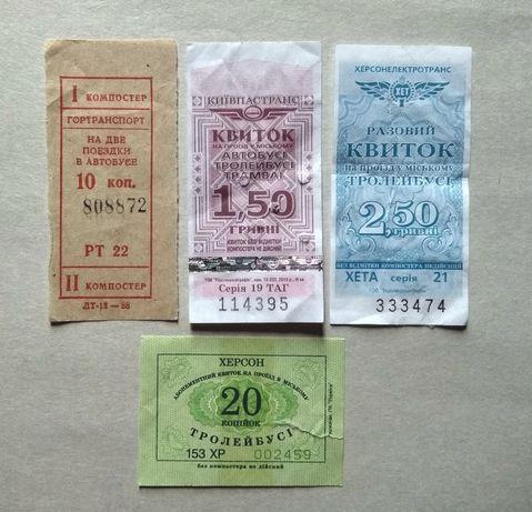 Билеты транспортные Херсон, Киев.