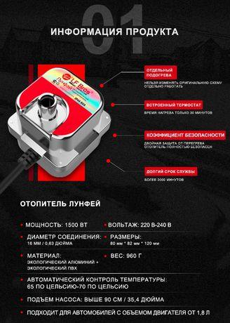 Предпусковой подогреватель LongFei 1.5квт // Подогрев двигателя Лунфэй